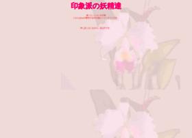 fairy.pure-white.jp