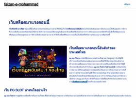faizan-e-mohammad.com