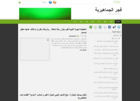 fajer-aljamaheria.blogspot.com