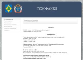 fakel-tsg.ru