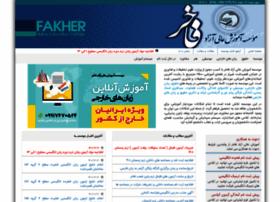 fakher.ac.ir