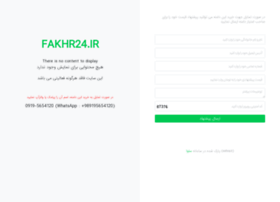 fakhr24.ir