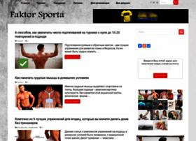 faktor-sporta.ru