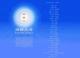 falundafa.com