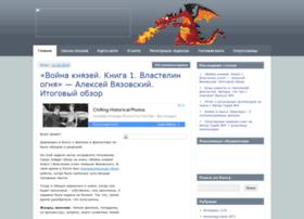 fantblog.ru