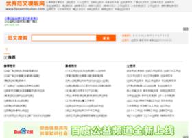 fanwenmuban.com