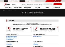faq-www.chuden.co.jp