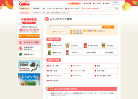 faq.calbee.co.jp