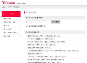 faq.emobile.jp