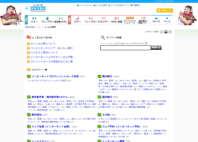 faq.hankyu-travel.com