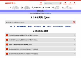 faq.myjcom.jp