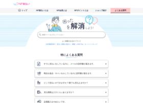 faq.np-atobarai.jp