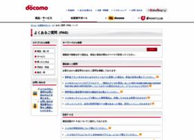 faq.nttdocomo.co.jp