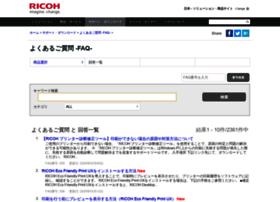 faq.ricoh.jp