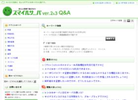 faq.smileserver.ne.jp