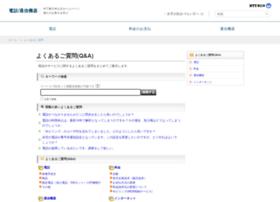 faq.web116.jp