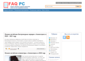 faqpc.ru