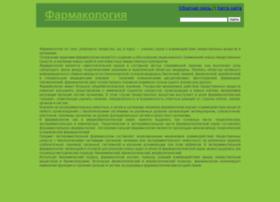 farmokologija.ru