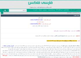 farsifox12.com