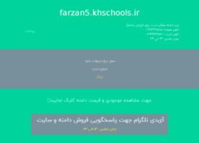 farzan5.khschools.ir