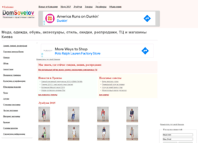 fashion.domsovetov.com.ua