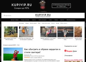 fashionstylist.kupivip.ru