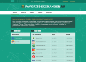 favorite-exchanger.ru