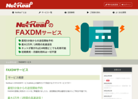 faxdm.netreal.jp