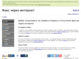 faxnet.ru