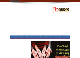 fbcovers.mosw3a.com