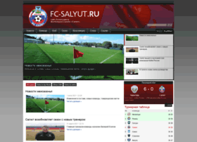 fc-salyut.ru