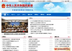 fczx.mca.gov.cn