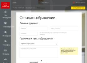 feedback.ertelecom.ru