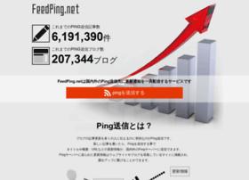 feedping.net