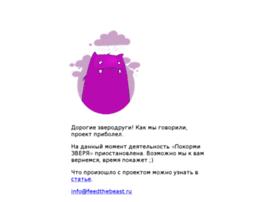 feedthebeast.ru