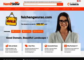 feichengwurao.com