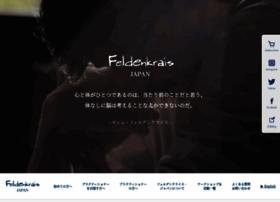 feldenkrais.jp
