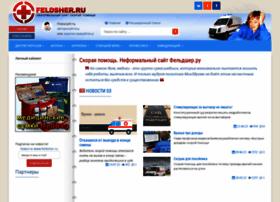 feldsher.ru