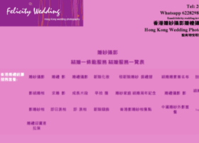 felicity-wedding.com