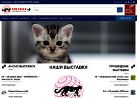 felidae.ru