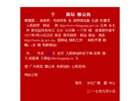 fenggang.gov.cn