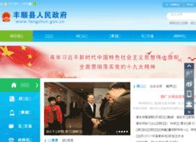 fengshun.gov.cn