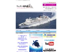 ferryyakusima2.com