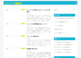 festa.seminars.jp