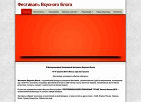 festival.vkusnyblog.ru