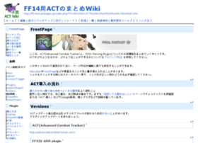 ff14act.phpapps.jp
