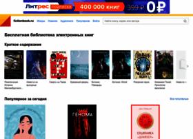 fictionbook.ru