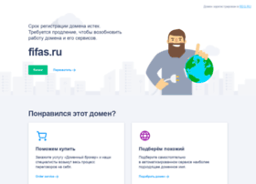 fifas.ru