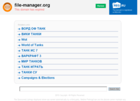 file-manager.org