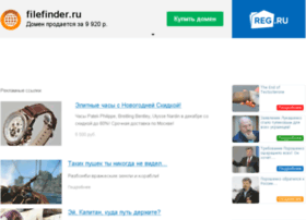 filefinder.ru